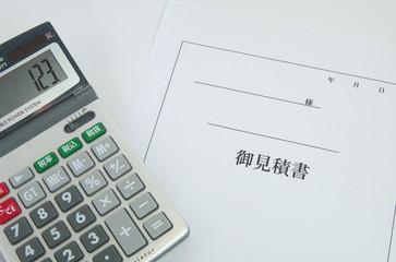 引越し業者の見積もり書の正しい見かたを紹介